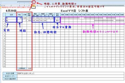 無料配信Excelテンプレート【シフト表(簡易版)】