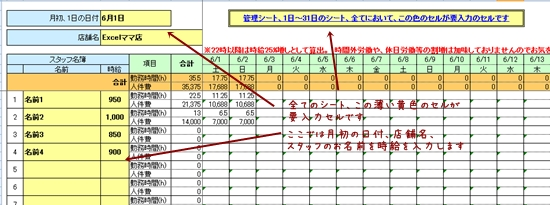 無料配信Excelテンプレート【シフト表(1ヶ月集計付き)】