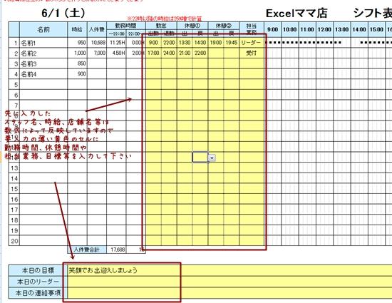 シフト表1ヶ月集計機能付き 説明画像2