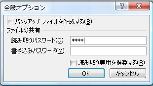 Excelコツ,効率を上げたい!【エクセルのBOOKにパスワードをかける方法】