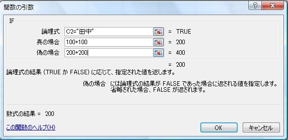 Excelコツ,効率を上げたい!【IF関数の使い方 基本その1】
