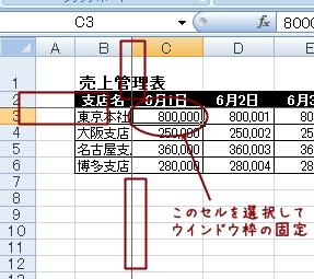 Excel工夫、見やすい資料にするコツ【ウィンドウ枠の固定の仕方】