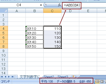 Excelコツ,効率を上げたい!【文字列を数値にする方法 ABS関数】