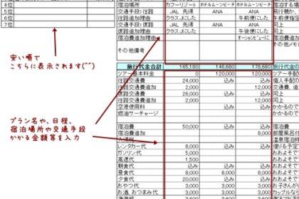 無料配信Excelテンプレート【Excel旅行代金比較表】