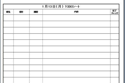 無料配信Excelテンプレート【TODOリスト】
