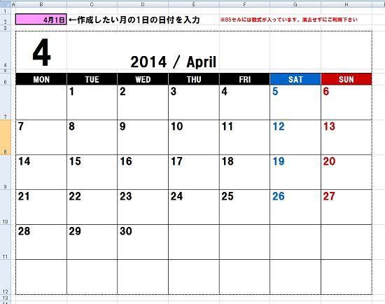無料配信Excelテンプレート【月間スケジュール/カレンダー(日曜始まり/月曜始まり)】