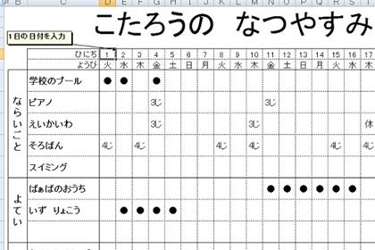 無料配信Excelテンプレート【夏休みこどもカレンダー、予定・宿題一覧表】