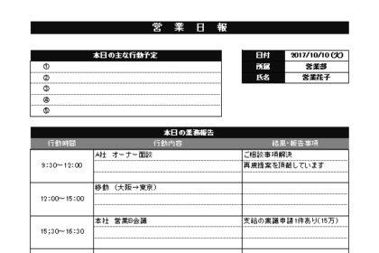 無料配信Excelテンプレート【営業日報、業務報告書】