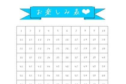 無料Excelテンプレート【やる気スタンプカード、ごほうびスタンプカード】