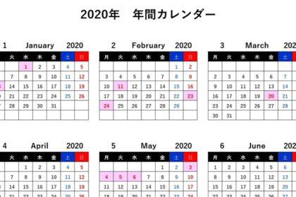 無料Excelテンプレート【2020年(令和2年)年間カレンダー】