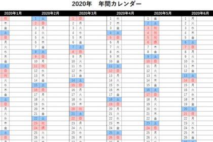 無料Excelテンプレート【2020年(令和2年)年間カレンダー その2】