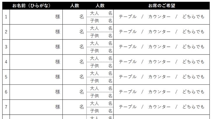 無料Excelテンプレート 【ウェイティングリスト、ウェイティング表】