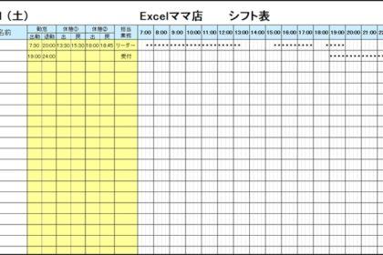 無料配信Excelテンプレート【シフト表 7時~24時.ver(1ヶ月版/簡易版)】