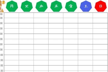 子供用やる気スケジュール表 子供用週間スケジュール表画像 アイキャッチ