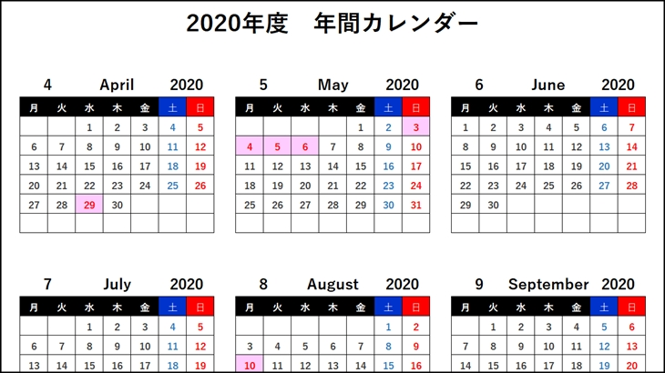 2020年度年間カレンダー アイキャッチ画像