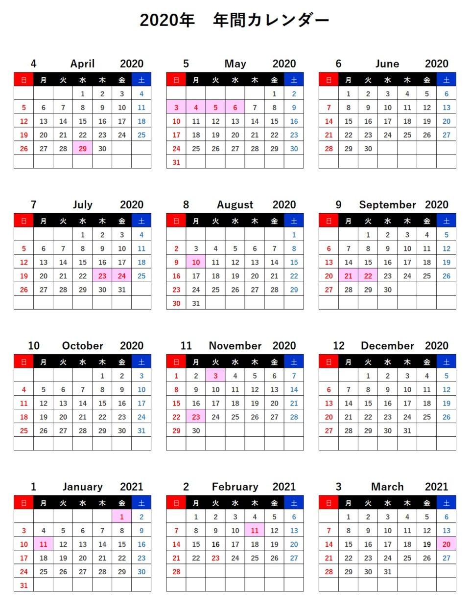 2020年度年間カレンダー日曜始まり 画像