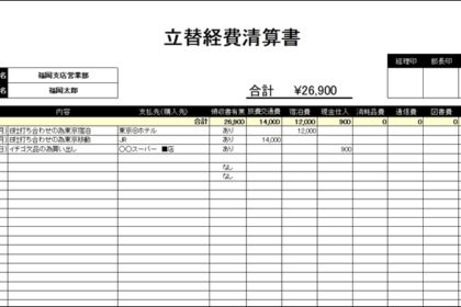 無料Excelテンプレート【立替経費清算書、経費精算シート】