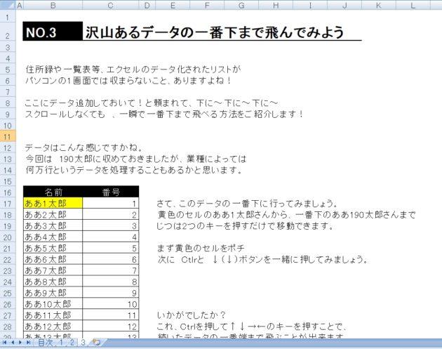 無料Excel教材 NO.3 教材イメージ画像