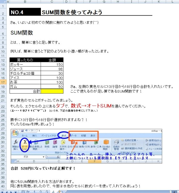 無料Excel教材 NO.4 教材イメージ画像