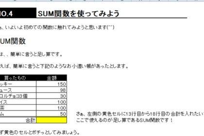 初心者用 無料Excel練習教材、追加しました!【SUM関数を使ってみよう】