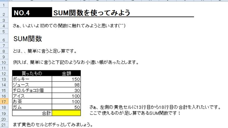無料Excel教材 NO.4 教材イメージアイキャッチ画像