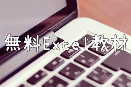 初心者用 無料Excel練習教材 始めました!