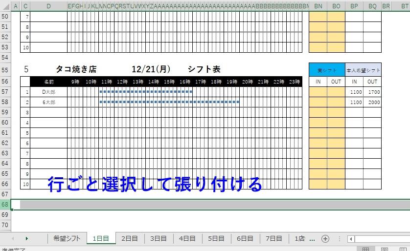 複数店舗管理シフト表 説明画像10