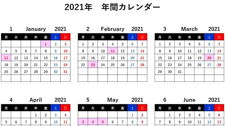2020年 年間カレンダー アイキャッチ画像