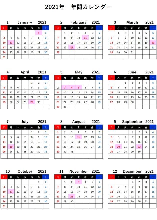 2021年年間カレンダー日曜始まり イメージ画像