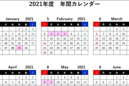2021年度 年間カレンダー アイキャッチ画像