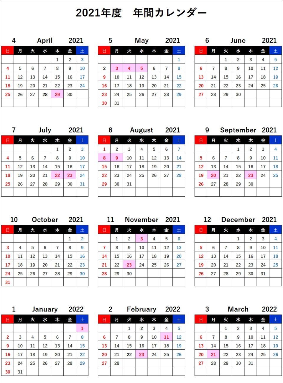2021年度 年間カレンダー イメージ画像