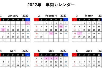 2022年年間カレンダー アイキャッチ画像