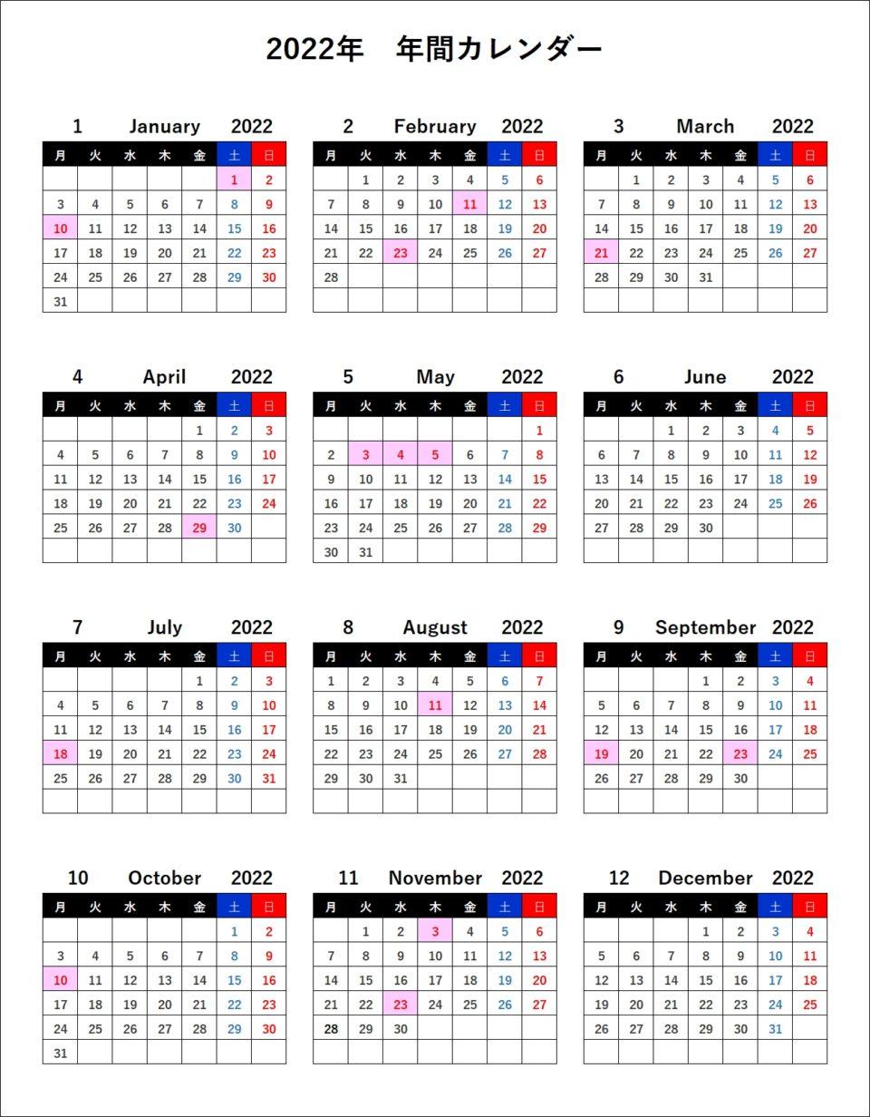 2022年年間カレンダー 月曜始まり