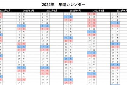 2022年年間カレンダー パート2 アイキャッチ画像