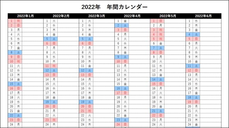 【2022年(令和4年)年間カレンダー その2】無料Excelテンプレート
