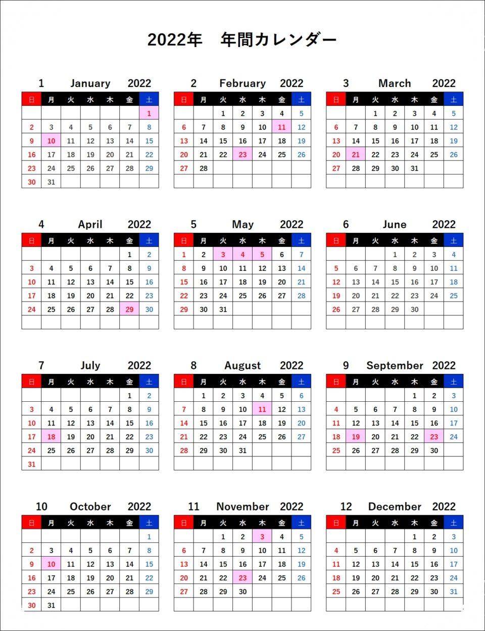 2022年年間カレンダー 日曜始まり